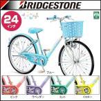 BRIDGESTONE(ブリヂストン) ジュニアサイクル エコパル EP405 (タイヤサイズ:24インチ・変速ギア:シングル)(女の子用)(子供車)