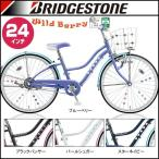 BRIDGESTONE(ブリヂストン) ジュニアサイクル ワイルドベリー WB464(シフト6段)(タイヤサイズ:24×1-3/8)(女の子用)(自転車)(子供車)
