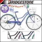 BRIDGESTONE(ブリヂストン) ジュニアサイクル ワイルドベリー WB664(シフト6段)(タイヤサイズ:26×1-3/8)(女の子用)(自転車)(子供車)