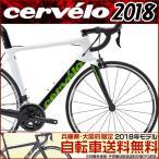 サーヴェロ S2 105