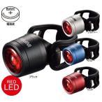 インフィニ ミニ ルクソ I-270R レッドLED/MINI LUXO I-270R Red LED(リアライト)(テールライト)(ボタン電池式)(INFINI)