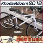 Khodaa Bloom(コーダーブルーム) 2016年モデル レイル 26/Rail 26(クロスバイク)(自転車)