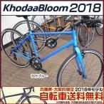 Khodaa Bloom(コーダーブルーム) 2016年モデル レイル 700A/Rail 700A(クロスバイク)(自転車)