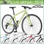 LOUIS GARNEAU ルイガノ クロスバイク 2016年モデル LGS-CHASSE LGSシャッセ (送料無料/沖縄・離島除く)