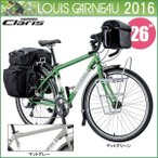 LOUIS GARNEAU ルイガノ ロードバイク 2016年モデル LGS-GMT(30%OFF) (送料無料/沖縄・離島除く)