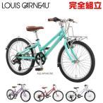 ルイガノ J20 プラス ジュニアバイク LOUIS GARNEAU J20 PLUS