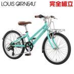 ルイガノ J20プラス AQUAMARINE 20インチ 子供用自転車 LOUIS GARNEAU J20 plus