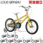 ルイガノ K16 キッズバイク LOUIS GARNEAU K16