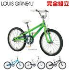ルイガノ K20 キッズバイク LOUIS GARNEAU K20