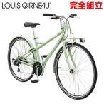 ルイガノ マルチウェイ27 SEA GREEN クロスバイク LOUIS GARNEAU MULTIWAY27