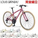 ルイガノ セッター8.0 クロスバイク LOUIS GARNEAU SETTER8.0