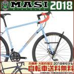 マジィ ジラモンド/ GIRAMONDO(グラベルロード/ロードバイク)(MASI/マジー)