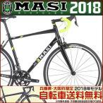 マジィ イニツィオ/ INIZIO(ロードバイク/ROAD)(MASI/マジー)