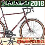 マジィ スペシャーレ ランドナー/ SPECIALE RANDONNEUR(グラベルロード/ロードバイク)(MASI/マジー)