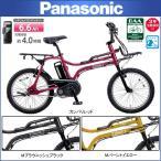 パナソニック 電動小径車 イーゼット/ PANASONIC EZ