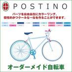 オーダーメイド自転車 POSTINO(ポスチーノ)  パーツを自由自在にカラーリングできます シングルスピード 代引不可