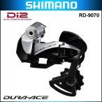シマノ デュラエース Di2 RD-9070-SS 電動リアディレイラー(11スピード)(IRD9070SS)