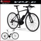YAMAHA ヤマハ クロスバイク YPJ-C 電動アシスト自転車