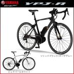 YAMAHA ヤマハ ロードバイク YPJ-R 電動アシスト自転車