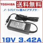 あすつく 送料無料 ノートパソコン 新品TOSHIBA ACアダプター 19V 3.42A 65W Dynabook AX / EX / MX / PX / TX / TV / V / RX シリーズ対応 PA3714U-1ACA