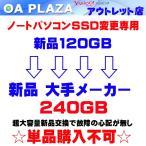 SSD交換増量 ADATA SATA6Gbps対応 内蔵用新品120GB→240GB Premier Proシリーズ SP550 ★単品購入不可★