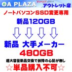 SSD交換増量 ADATA SATA6Gbps対応 内蔵用新品120GB→480GB ★単品購入不可★