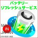 ノートパソコン バッテリー リフレッシュ サービス 日本国内生産 安心安全 180日長期保証