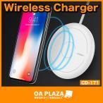ワイヤレス充電器 iPhone 8 Quick Charger QC 2.0 急速充電に対応 過電流保護 過電圧保護 過熱保護 iPhone 8 Plus iPhone X 対応 CD171 KON