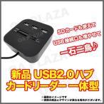 カードリーダー USB 2.0 ハブ マルチカードリーダー付き 3ポートUSB2.0 ハブ SD TF MS M2 ソニー メモリースティック カードリーダー