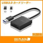 UGREEN カードリーダー USB 3.0 高速メ�