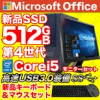 �ǥ����ȥåץѥ����� �ޥ������ե� ��ǧ�� Windows10 or Windows7 ��������å� Celeron or Core2 HDD160 ����4GB DVDROM Office�� �����ȥ�å�