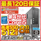 �ǥ����ȥå� ��ťѥ����� Microsoft Office 2016 �������Corei3 ����SSD512GB 8GB���� 24���վ� DVD Windows10 USB3.0 NEC Mate����� �����ȥ�å�