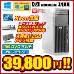 ポイント5倍 デスクトップパソコン 新品SSD120GB+新品HDD1TB デュアルハード Xeon 2.93GHz 4GB Windows10 or Windows7 DVDマルチ USB3.0 Office付 HP Z200