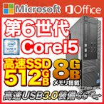 �ǥ����ȥåץѥ����� ��ťѥ����� MicrosoftOffice ����SSD480GB �������Corei5 Windows10 ����4GB DVD�ޥ�� USB3.0 23���վ� DELL �����ȥ�å�