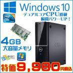 デスクトップパソコン 高速 Core2 2.93GHz メモリ4GB HDD320GB DVDROM Windows10 & Windows7 WPS Office2016 DELL Vostro230