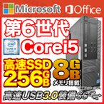 �ǥ����ȥåץѥ����� ��ťѥ����� Microsoft office2016 Windows10 ��2����Corei3 ����SSD240GB+HDD500GB ����4GB 23�� �վ����å� HP Compaq ������