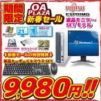 新春セール デスクトップパソコン 液晶セット Windows7 高速デュアルコアCPU HDD160GB メモリ2GB DVDROM 21型 大画面 モニターセット 富士通 ESPRIMO