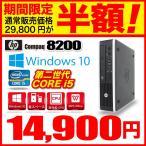 HP超小型スリムPC Corei5 3.00GHz Windows10 新品高速SSD メモリ4GB DVDマルチ デスクトップパソコン Office 付き 本体 HP Compaq8200 USD アウトレット