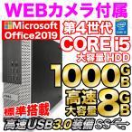 デスクトップパソコン Windows10 HDD250GB メモリ4GB 高速Core2Duo DVDROMドライブ office 付き 中古パソコン HP 6000Pro