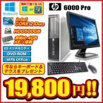デスクトップパソコン Windows10 Windows7 HP6000Pro HDD500GB メモリ4GB Core2Duo 3.00GHz DVDROMドライブ 22インチ 液晶セット キーボードセット付