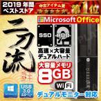 中古パソコン デスクトップパソコンMicrosoft Office 2016 HP 第3世代 Corei5 爆速新品SSD250GB+HDD500GB メモリ8GB USB3.0 Windows10 RW アウトレットの画像