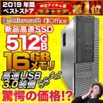 中古パソコン デスクトップ Windows10
