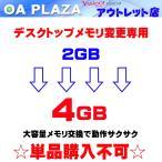 デスクトップパソコン増設専用 2GB→4GB メモリ 取り付け無料  ★ 単品購入不可 ★