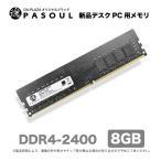 ����̵�� �ڤ���5ǯ�ݾڡ� ���� �ǥ����ȥåץѥ������� ���� RAM DDR4-2400��PC4-19200��8GB 288pin U-DIMM 1.2V��� �����ס�16���åס�