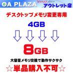 デスクトップパソコン増設専用 4GB→8GB メモリ 取り付け無料 ★単品購入不可★