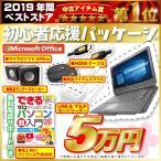 福袋 ノートパソコン 中古PC Windows10 三世代Corei5 NEC VK25 MicrosoftOffice2016搭載 無線 新品周辺5点セット クリスマスプレゼント 五万円