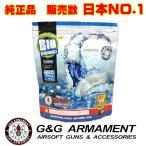 送料無料 G&G ARMAMENT 6mm 精密研磨バイオBB弾 0.25g ホワイト 1kg 4000発入り G-07-126
