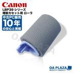 送料無料 新品 CANON LBP39シリーズ 新品 増設カセット用 ローラ