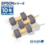 送料無料 新品 EPSON シリーズプリンタ 用 給紙ローラ 3点セット