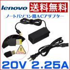 あすつく 送料無料 ノートパソコン 新品IBM Lenovo レノボ 20V 2.25A 45W ACアダプター ThinkPad X240 X250 X1 Carbon IdeaPad Yogaに対応